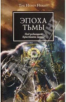 Эпоха Тьмы: Антология