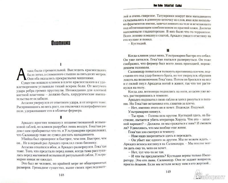 Иллюстрация 1 из 15 для Эпоха Тьмы: Антология | Лабиринт - книги. Источник: Лабиринт