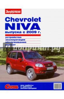 Chevrolet Niva выпуска с 2009 г. Устройство, эксплуатация, обслуживание, ремонт