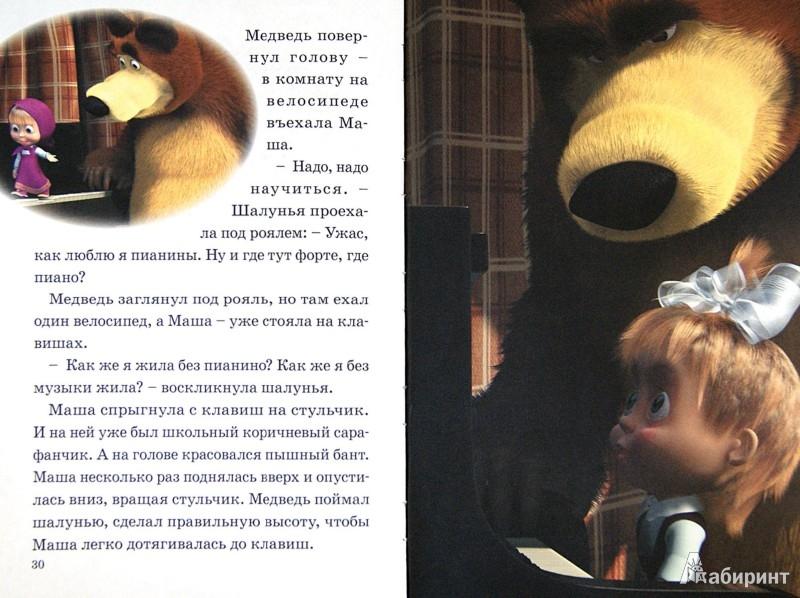 Иллюстрация 1 из 15 для Мы играем! Маша и Медведь. Мои любимые сказки. - Н. Иванова   Лабиринт - книги. Источник: Лабиринт