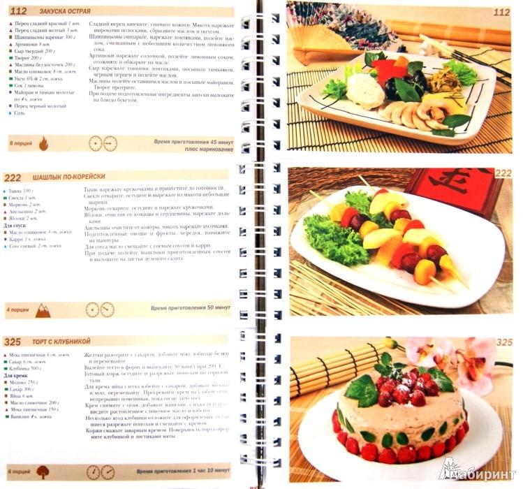 Иллюстрация 1 из 9 для Китайская кухня. Лучшие рецепты | Лабиринт - книги. Источник: Лабиринт