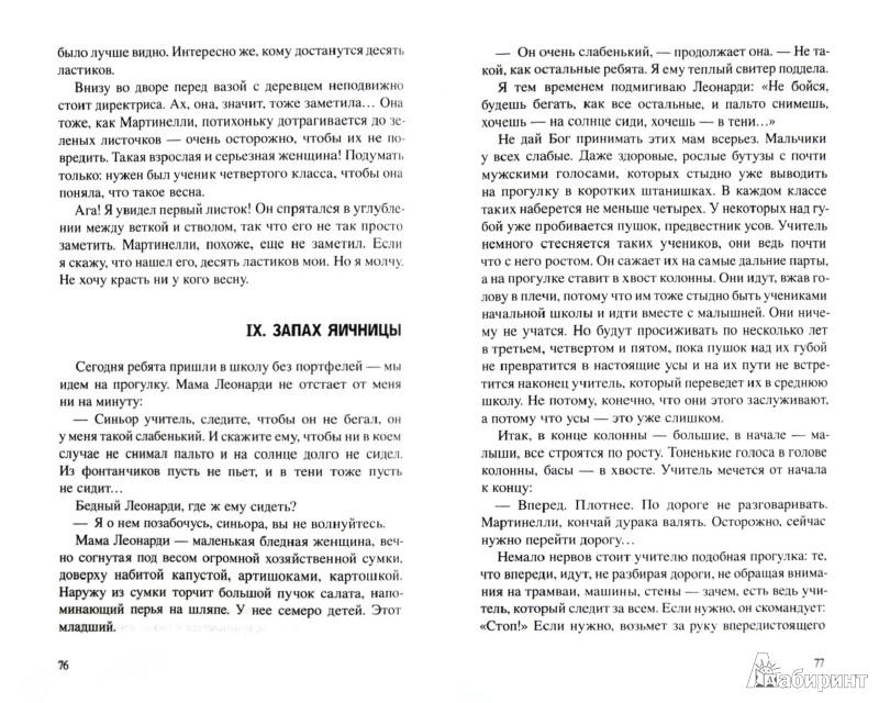Иллюстрация 1 из 15 для Воспоминания о школе - Джованни Моска | Лабиринт - книги. Источник: Лабиринт