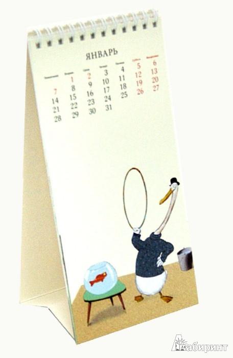 """Иллюстрация 1 из 6 для Календарь-домик 2013 """"Спокойствие, только спокойствие""""   Лабиринт - сувениры. Источник: Лабиринт"""