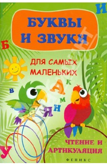 Буквы и звуки для самых маленьких: чтение и артикуляция