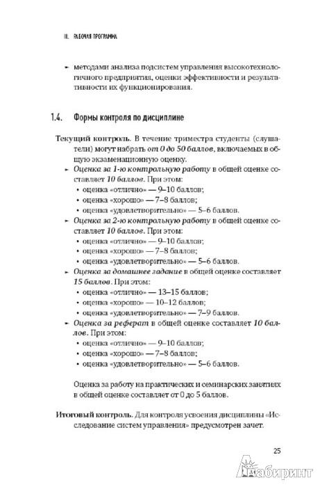 Иллюстрация 1 из 2 для Исследование систем управления: учебное пособие - Баранов, Соколов, Зайцев | Лабиринт - книги. Источник: Лабиринт