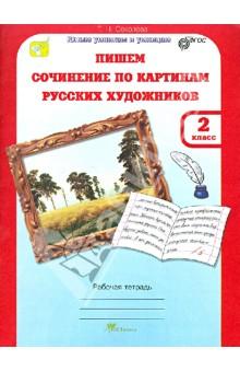 Учимся писать сочинение по картинам русских художников. Рабочая тетрадь для 2 класса. ФГОС