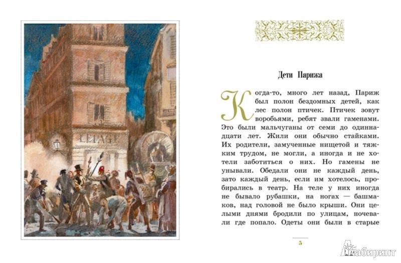 Иллюстрация 1 из 23 для Гаврош - Виктор Гюго | Лабиринт - книги. Источник: Лабиринт