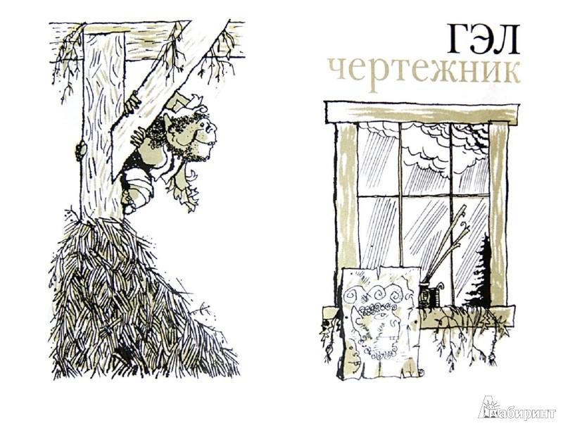 Иллюстрация 1 из 14 для Пак с Волшебных холмов - Редьярд Киплинг | Лабиринт - книги. Источник: Лабиринт