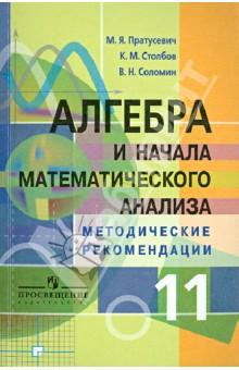 Алгебра и начала математического анализа. Методические рекомендации. 11 класс. Углубленный уровень