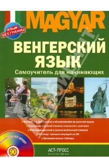 Венгерский язык. Самоучитель для начинающих (+CD)