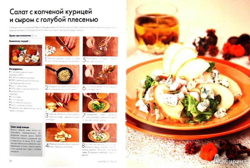 Иллюстрация 1 из 14 для Праздничные салаты - Раиса Савкова | Лабиринт - книги. Источник: Лабиринт