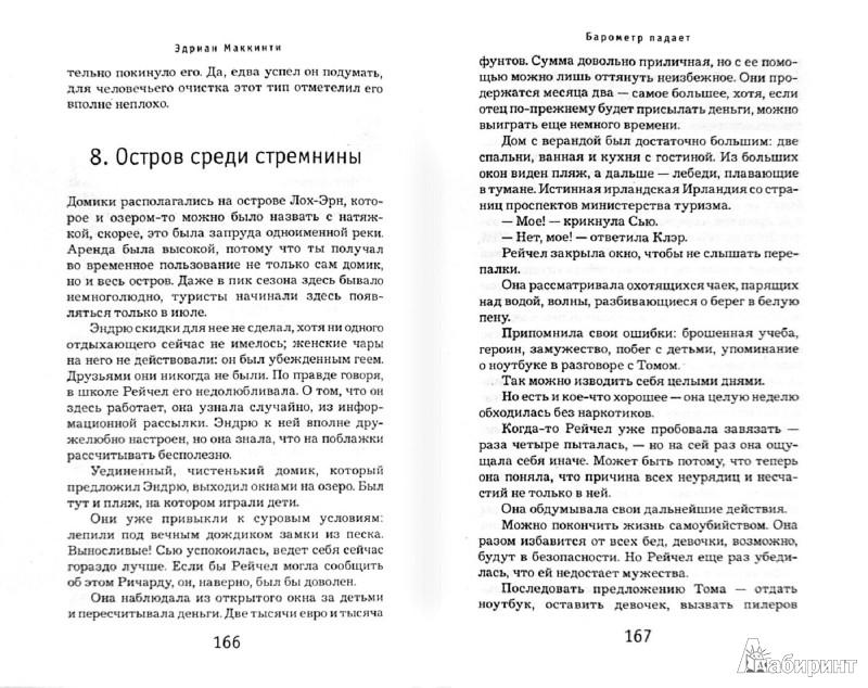 Иллюстрация 1 из 9 для Барометр падает - Эдриан Маккинти | Лабиринт - книги. Источник: Лабиринт