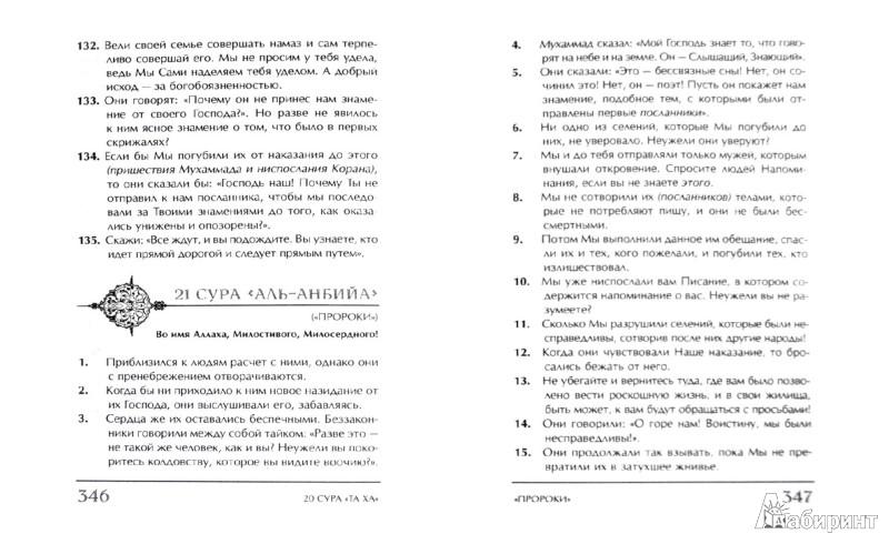 Иллюстрация 1 из 5 для Коран: Перевод смыслов | Лабиринт - книги. Источник: Лабиринт
