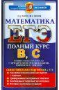 ЕГЭ. Математика. Универсальные материалы с методическими рекомендациями, решениями и ответами