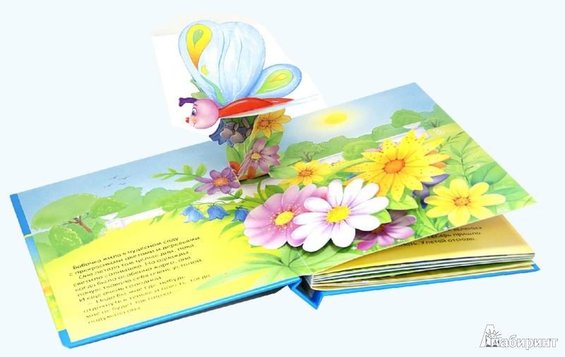 Иллюстрация 1 из 21 для Бабочка и ее друзья - Волк, Тун   Лабиринт - книги. Источник: Лабиринт