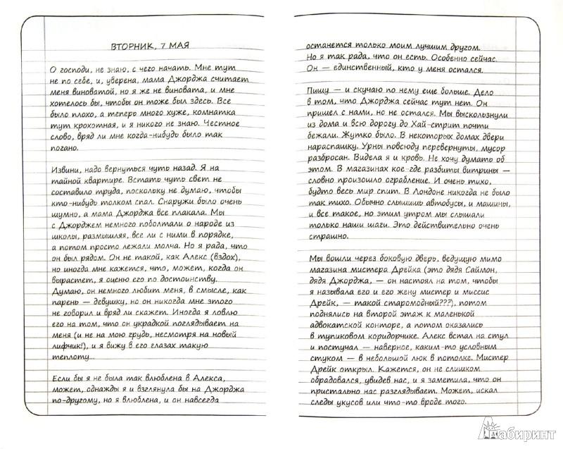 Иллюстрация 1 из 32 для Зомби-апокалипсис. Антология - Фаулер, Макоули | Лабиринт - книги. Источник: Лабиринт