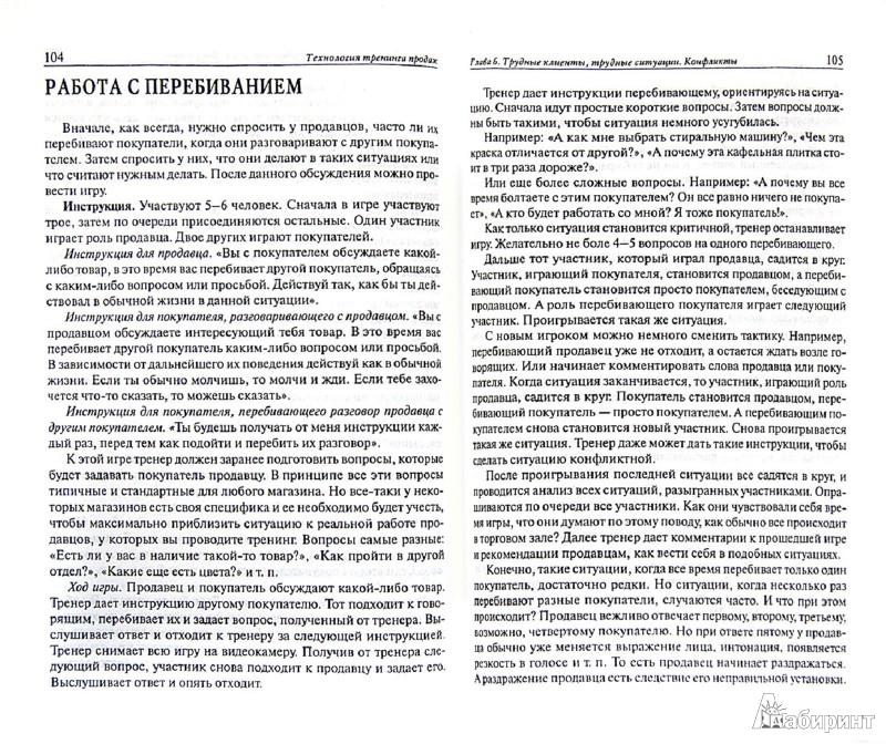 Иллюстрация 1 из 5 для Технология тренинга продаж - Василий Пузиков | Лабиринт - книги. Источник: Лабиринт