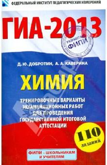 ГИА-2013. Химия. 9 класс. Тренировочные варианты экзаменационных работ для проведения ГИА