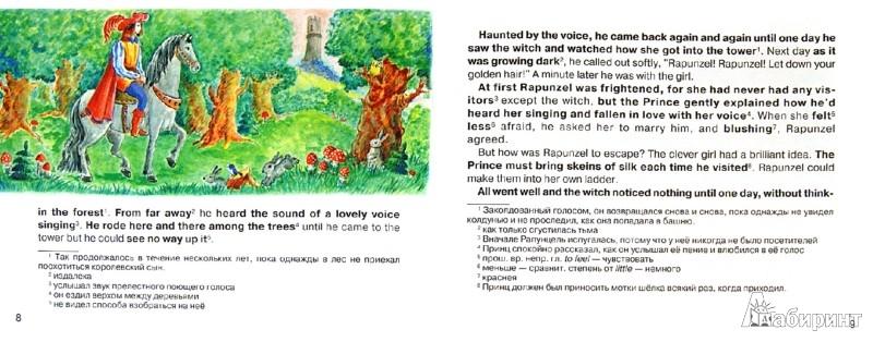 Иллюстрация 1 из 5 для Рапунцель. На английском языке | Лабиринт - книги. Источник: Лабиринт