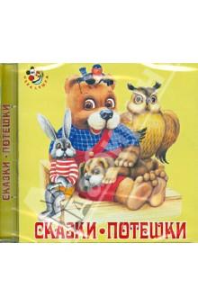 Сказки. Потешки (CD)Отечественная литература для детей<br>Сборник сказок и потешек для малышей.<br>1. Вышел зайчик погулять<br>2. Гуси, гуси! Га-га-га<br>3. В нашей деревне диво<br>4. У котушки кота <br>5. Жили у бабуси<br>6. Заюшкина избушка<br>7. Идёт коза рогатая<br>8. Колобок<br>9. Кошкин дом<br>10. Козлята и волк<br>11. Курочка Ряба<br>12. Ладушки<br>13. Машенька и медведь<br>14. Репка<br>15. Сорока<br>16. Теремок<br>17. Три медведя<br>18. Три поросёнка<br>Читает Н. Михеева.<br>Общее время звучания: 35:50<br>