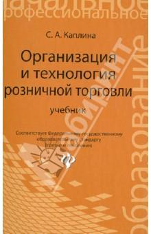 Организация и технология розничной торговли