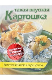 Такая вкусная картошка. Золотая коллекция рецептовОбщие сборники рецептов<br>Если в доме есть картошка, голодными вы точно не останетесь, ведь из картофеля можно приготовить тысячи вкусных простых и изысканных блюд: жареный, тушеный, запеченный, отварной картофель... В этой книге хватит картофельных рецептов, чтобы удивлять домашних и гостей хоть каждый день: ароматные супы, аппетитные салаты, сытные запеканки, легкие закуски для вечеринок, разнообразные клецки и оладьи - все из картошки!<br>
