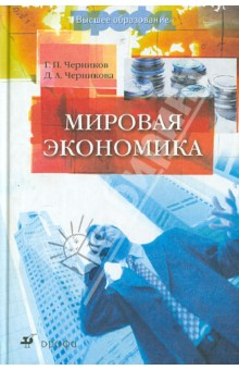 Мировая экономика. Учебник для ВУЗов