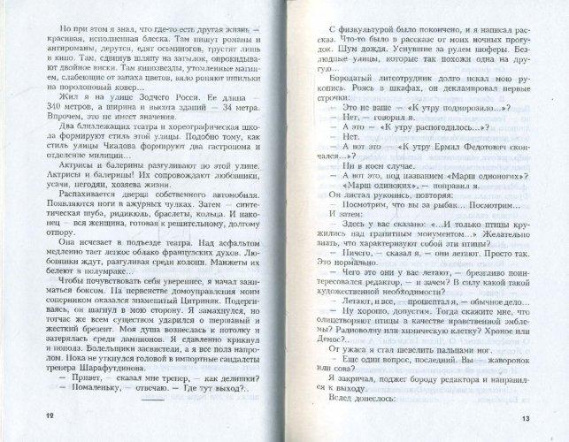 Иллюстрация 1 из 10 для Встретились, поговорили - Сергей Довлатов   Лабиринт - книги. Источник: Лабиринт