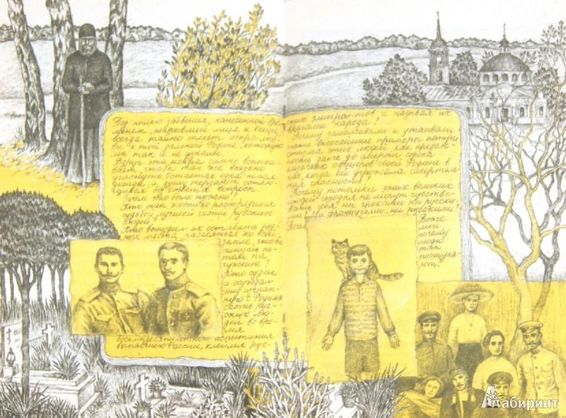 Иллюстрация 1 из 22 для Васька. Из жизни одного кота - Иоаким Монах | Лабиринт - книги. Источник: Лабиринт