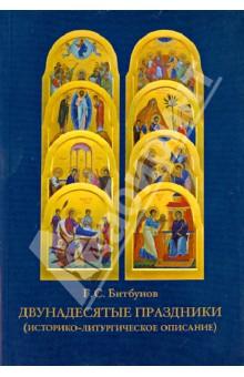 Двунадесятые праздники (историко-литургическое описание)