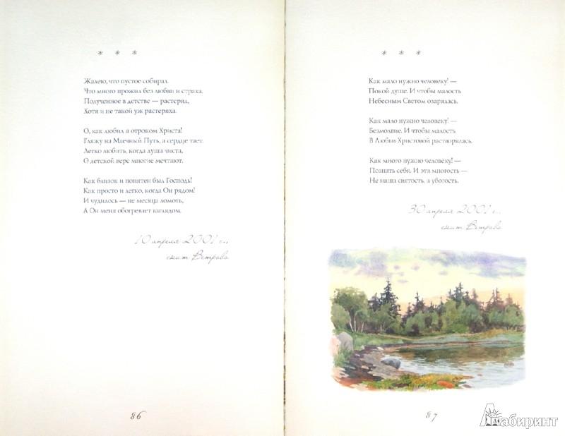 Иллюстрация 1 из 14 для Избранное (+CD) - Роман Иеромонах | Лабиринт - книги. Источник: Лабиринт
