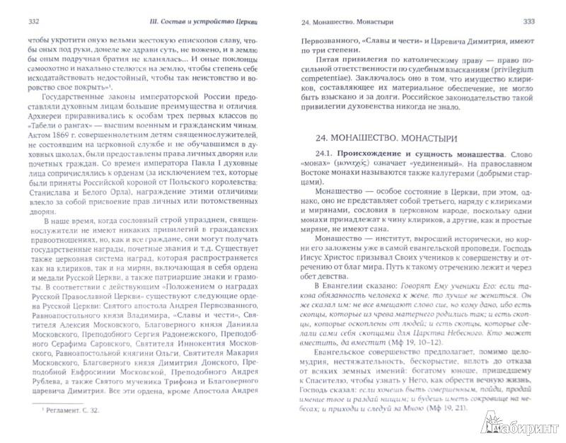 Иллюстрация 1 из 26 для Каноническое право - Владислав Протоиерей | Лабиринт - книги. Источник: Лабиринт