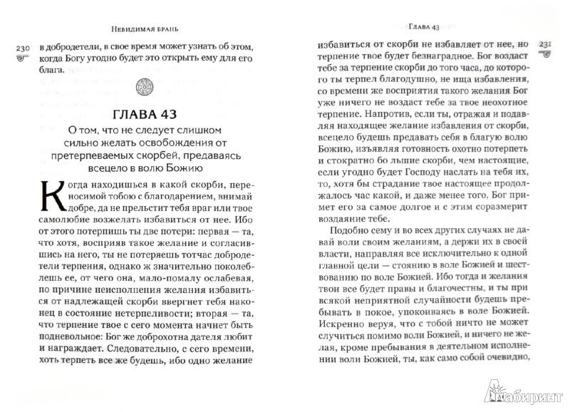 Иллюстрация 1 из 7 для Невидимая брань - Никодим Преподобный | Лабиринт - книги. Источник: Лабиринт