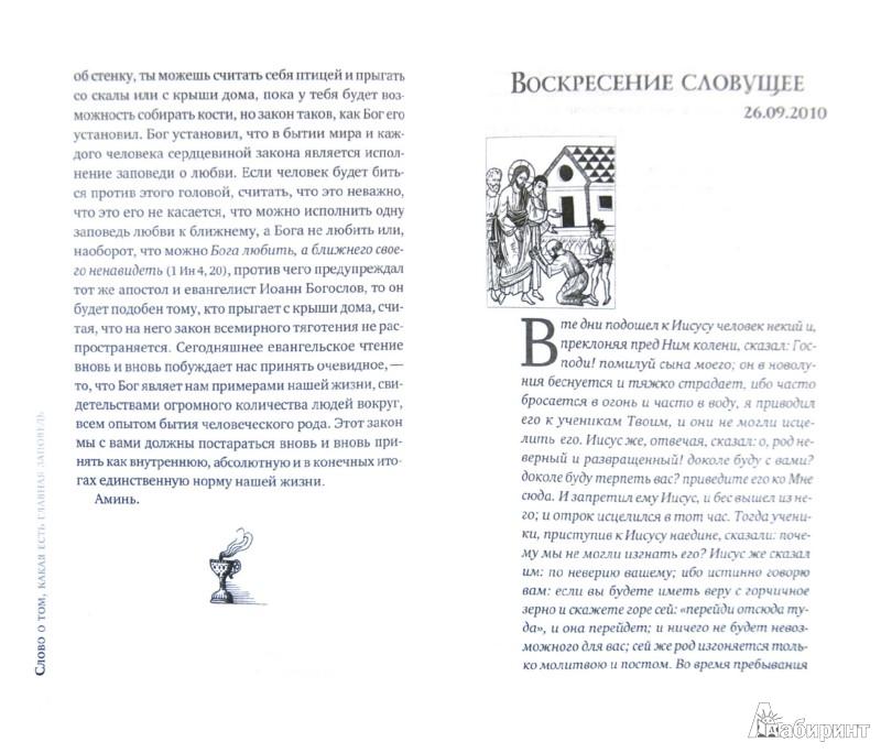 Иллюстрация 1 из 3 для Острее меча обоюдоострого. Проповеди - Максим Протоиерей | Лабиринт - книги. Источник: Лабиринт