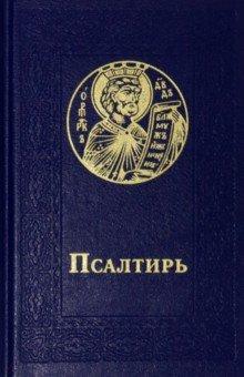 Псалтирь (карманный). Русский шрифт