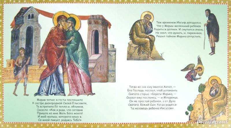 Иллюстрация 1 из 8 для Рождество Христово - Марина Пальяки | Лабиринт - книги. Источник: Лабиринт