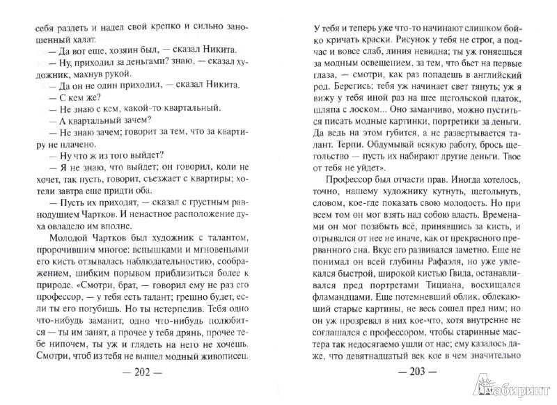 Иллюстрация 1 из 14 для Тарас Бульба - Николай Гоголь   Лабиринт - книги. Источник: Лабиринт