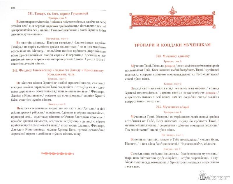 Иллюстрация 1 из 8 для Тропарион | Лабиринт - книги. Источник: Лабиринт