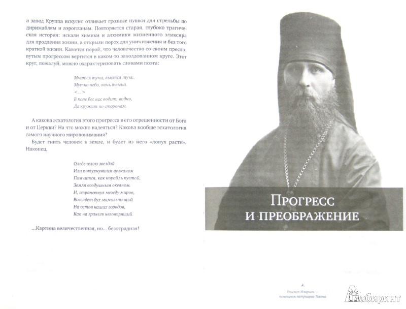 Иллюстрация 1 из 25 для Христианства нет без Церкви - Иларион Священномученик | Лабиринт - книги. Источник: Лабиринт