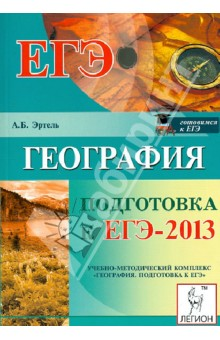 География. Подготовка к ЕГЭ-2013