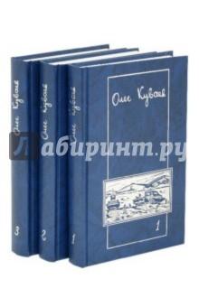 Собрание сочинений в 3-х томахКлассическая отечественная проза<br>Полярный геолог и писатель Олег Куваев (1934-1975) прожил недолгую, но яркую жизнь. Много лет проработал он в Арктике, на Чукотке, в Магадане, путешествовал по всей стране. Впечатления, обретeнные в странствиях, нашли отражение в его произведениях. Свой собственный, ни на что не похожий голос, неподдельное знание жизни всегда привлекали интерес читателя к прозе О. Куваева. Достоверно отражая недавнюю эпоху, полную героики и драматизма, эта увлекательная проза интересна и сегодня.<br>В первый том настоящего собрания включены десять повестей, написанных в разные годы, и автобиографический очерк О себе.<br>Во второй том вошли главная книга его жизни - роман Территория, принeсший ему широкую известность, и последнее завершeнное произведение - роман Правила бегства. В этот же том включены практически все рассказы писателя и наброски к публичным выступлениям.<br>В третьем томе вы найдете автобиографические очерки о Чукотке Два цвета земли между двух океанов и книгу писем Обнажая душу.<br>