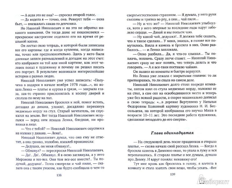 Иллюстрация 1 из 21 для Собрание сочинений в 4-х томах - Владимир Железников | Лабиринт - книги. Источник: Лабиринт