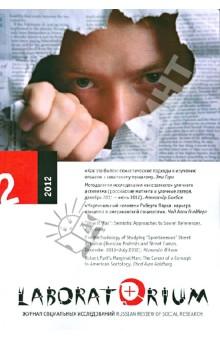 Laboratorium №2/2012. Журнал социальных исследований