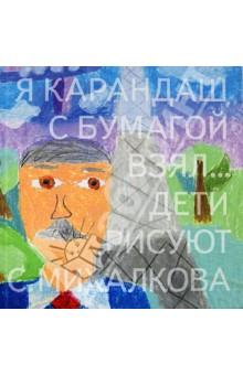 Сергей Михалков - Я карандаш с