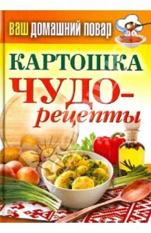 Ваш домашний повар. Картошка. Чудо-рецептыОбщие сборники рецептов<br>В этой книге вы найдете огромное количество рецептов блюд из картошки, привычных и неожиданных. Первые блюда, супы-пюре, вторые, салаты, закуски, выпечка и многое другое из картошки к вашему вкусному, торжественному и повседневному столу.<br>Составитель: Кашин Сергей Павлович.<br>