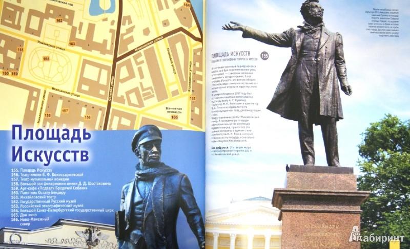 Иллюстрация 1 из 8 для Золотая коллекция лучших мест Санкт-Петербурга   Лабиринт - книги. Источник: Лабиринт