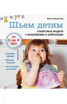 Шьем детям: пошаговые модели с выкройками и шаблонами