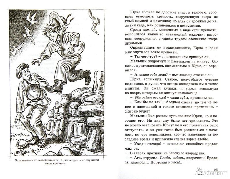 Иллюстрация 1 из 31 для Юрка - Л. Кормчий | Лабиринт - книги. Источник: Лабиринт