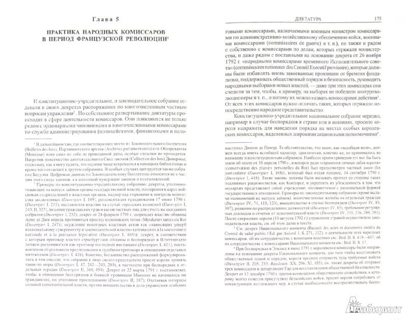 Иллюстрация 1 из 5 для Диктатура. От истоков современной идеи суверенитета до пролетарской классовой борьбы - Карл Шмитт | Лабиринт - книги. Источник: Лабиринт