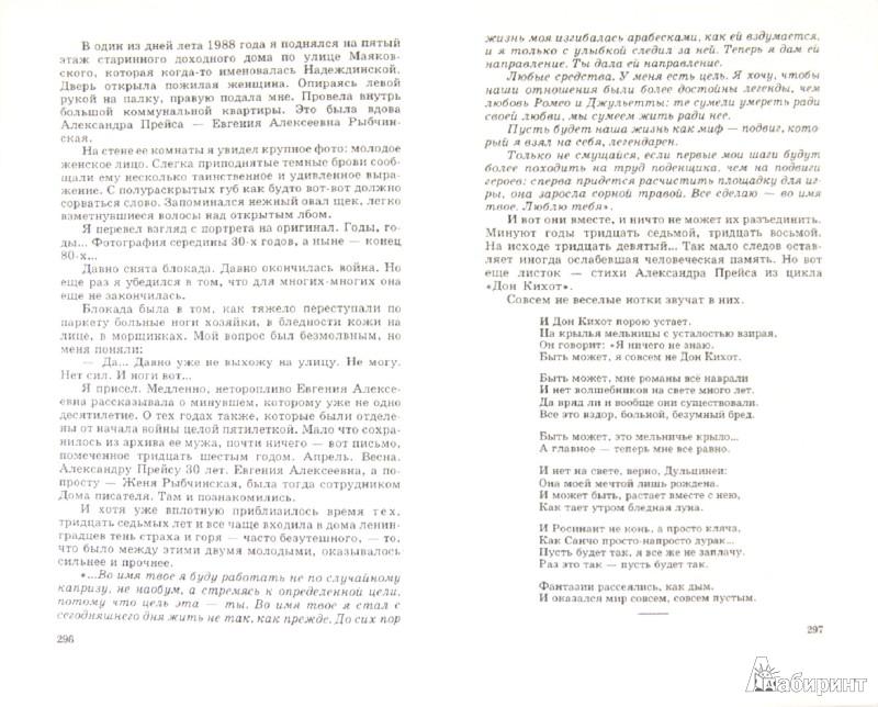 Иллюстрация 1 из 11 для Голоса из блокады. Ленинградские писатели в осажденном городе (1941-1944) | Лабиринт - книги. Источник: Лабиринт